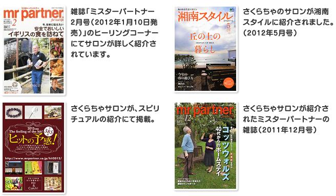 さくらちゃがMr.パートナー、湘南スタイルに掲載されました